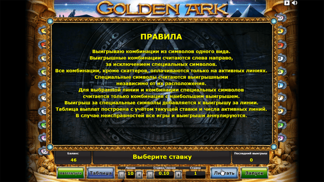 Характеристики слота Golden Ark 2